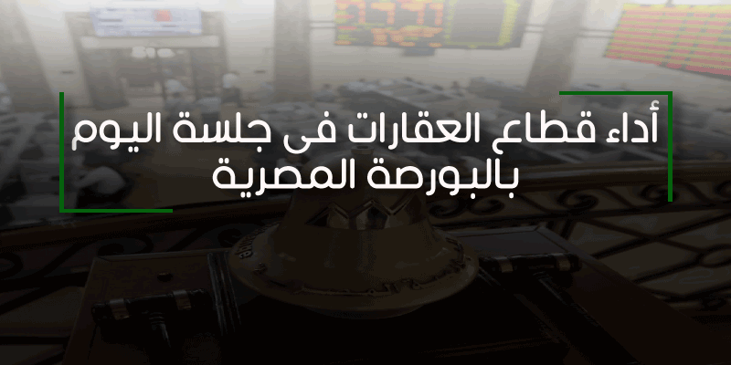 البورصة المصرية اليوم
